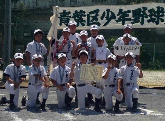 青葉区少年野球連盟第41回大会 Aチーム 準優勝
